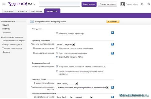 Настройки почты Yahoo