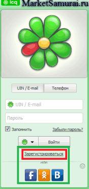 icq - программа общения: