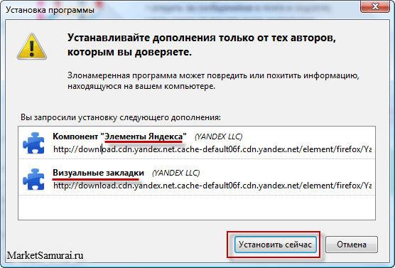 установить Яндекс Бар для Mozila Firefox