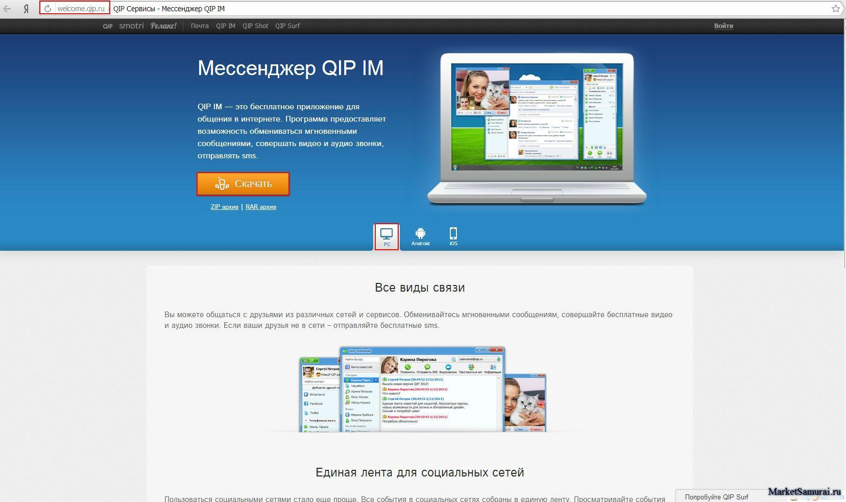 Приложению qip на компьютер