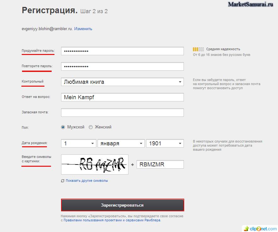 Регистрация Рамблер почта