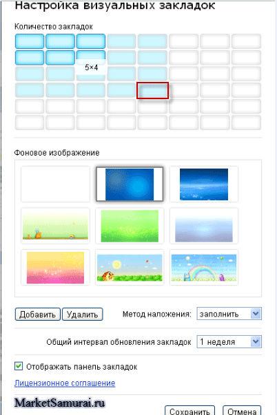 Как настроить визуальные закладки