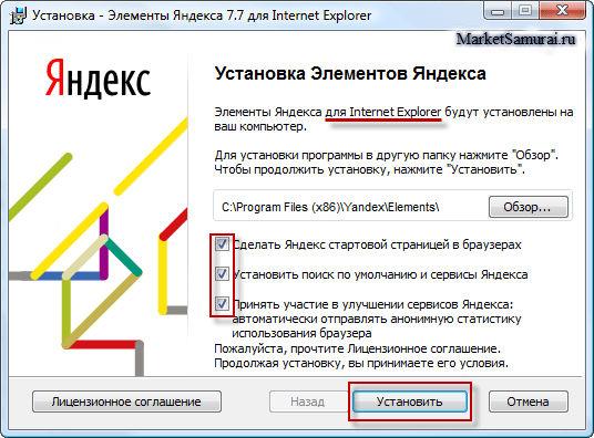 Установка Яндекс Бар в IE