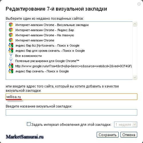 Редактирование закладок в Chrome