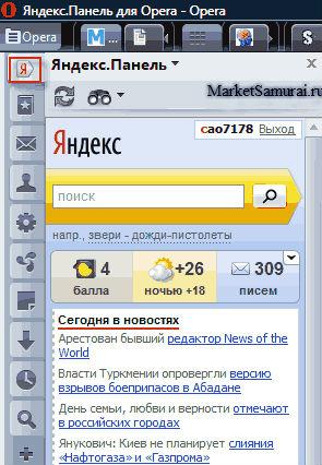 Как пользоваться Яндекс Баром в Опере?