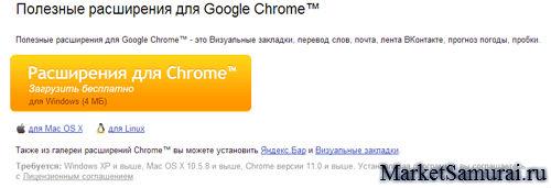 Как установить Яндекс Бар для Google Chrome