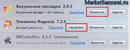 Как удалить Яндекс Бар