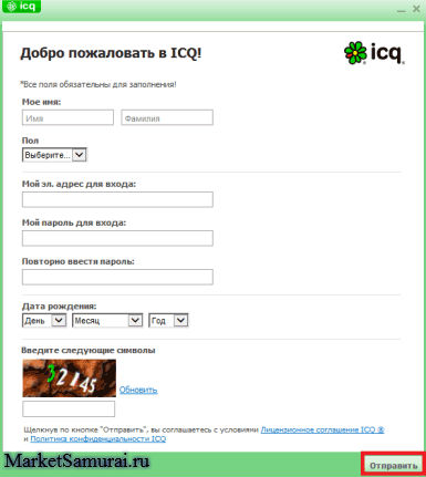как использовать ICQ бесплатно?