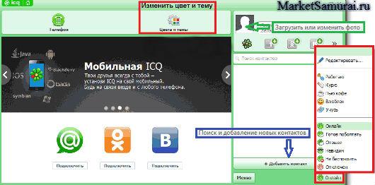как настроить ICQ для работы?