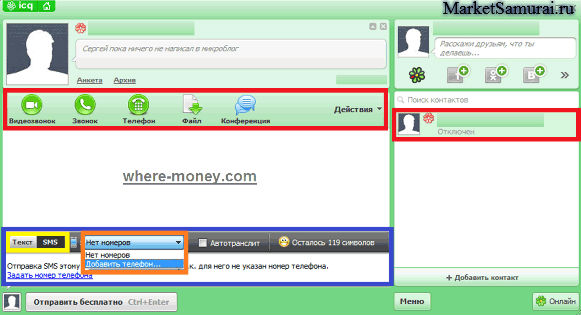 Основные возможности ICQ