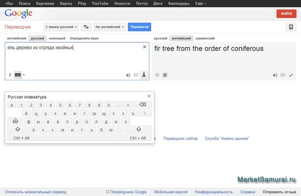 Виртуальная клавиатура Гугл Переводчика