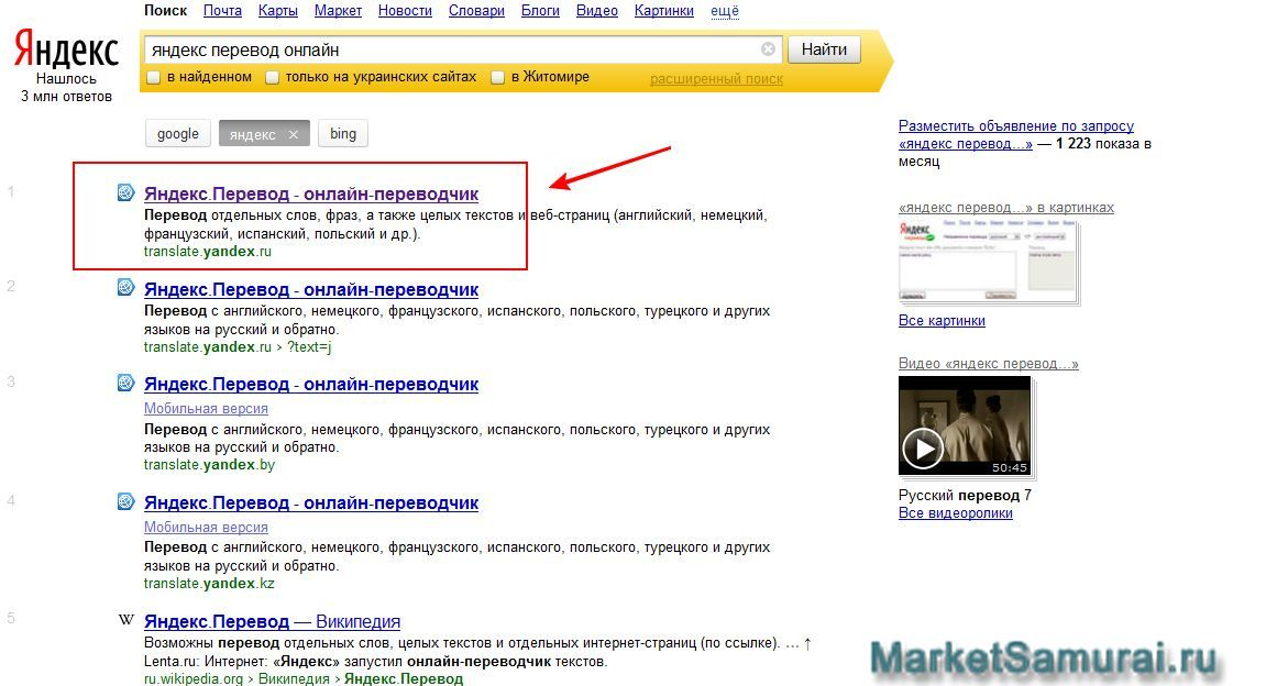 "Поиск по запросу ""яндекс перевод онлайн"""