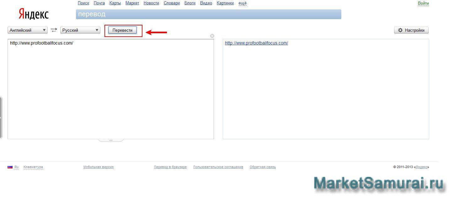 Перевод сайта в в online переводчике от Yandex