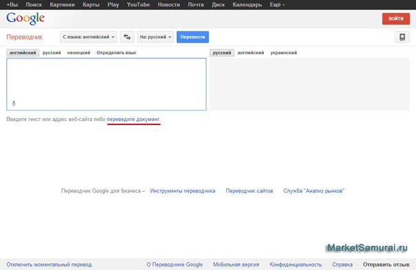 Перевод документа Google переводчиком