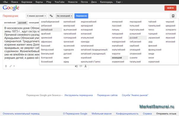 Языки: немецкий переводчик