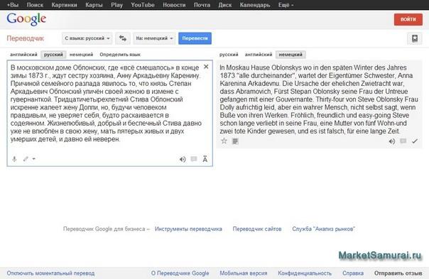 Пример перевода гугл переводчика на немецкий