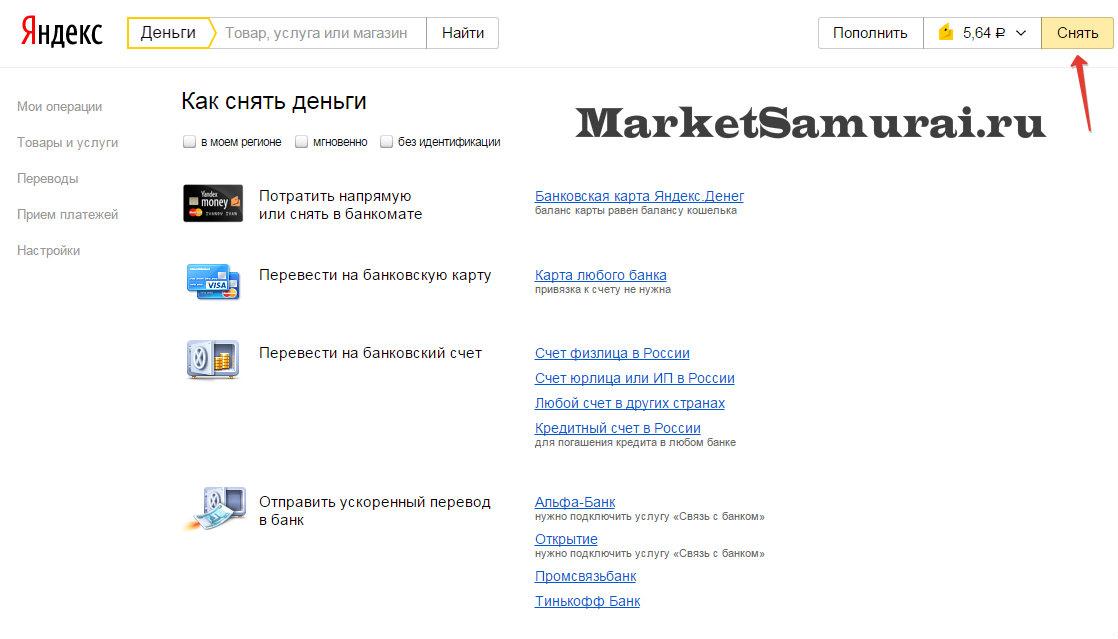 Снять «Яндекс Деньги»