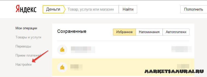 Личный кабинет «Яндекс Деньги