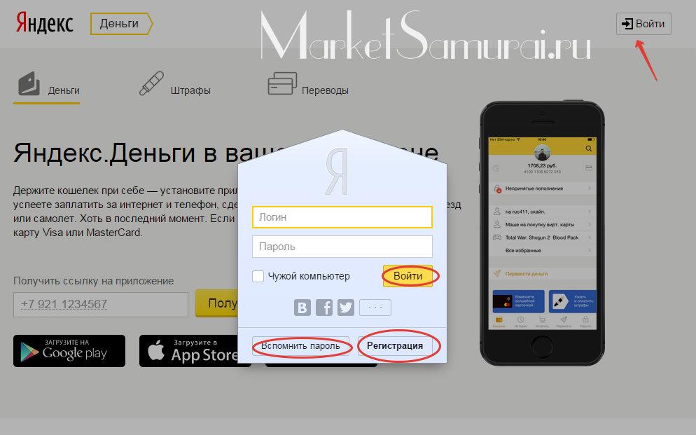 Создать кошелек «Яндекс Деньги»