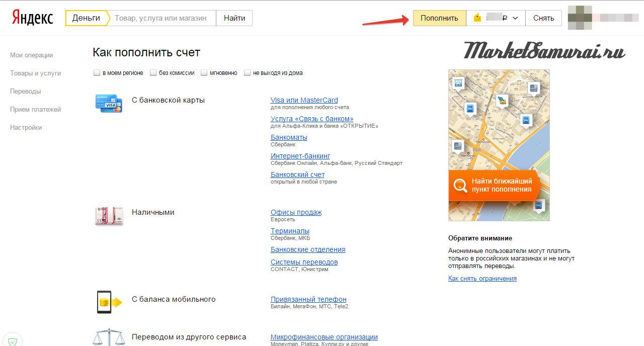 Пополнить «Яндекс Деньги»