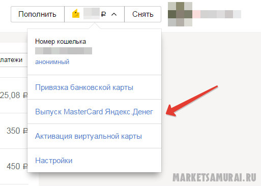 Заказать карту «Яндекс Деньги»