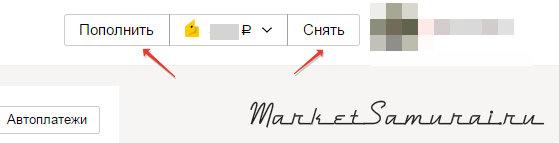 Снятие и пополнение «Яндекс Деньги»
