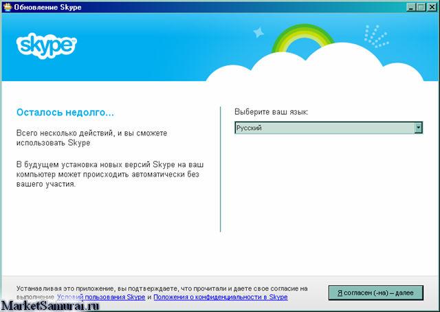 Как установить Skype на русском языке?