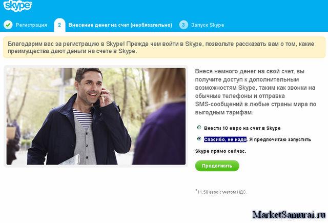 нужно ли вносить деньги в бесплатный Skype?