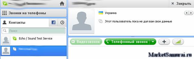 Звонок или сообщение другу в Skype