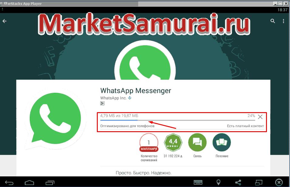 как whatsapp скачать фото если нет загрузки
