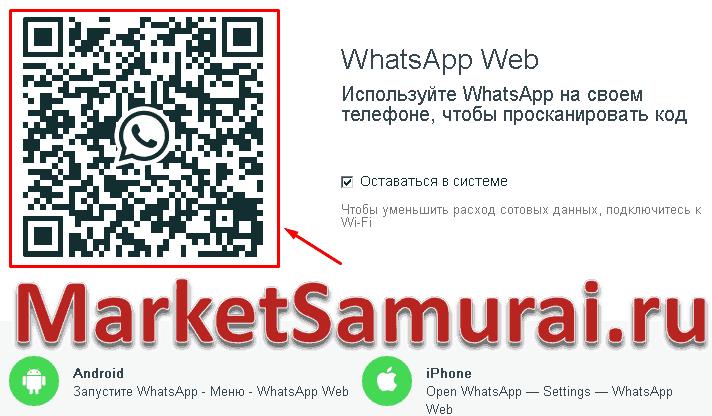 Что означает серый квадрат на странице web.whatsapp.com