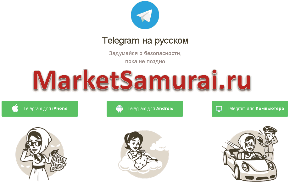 Главная страница сайта разработчика Telegram