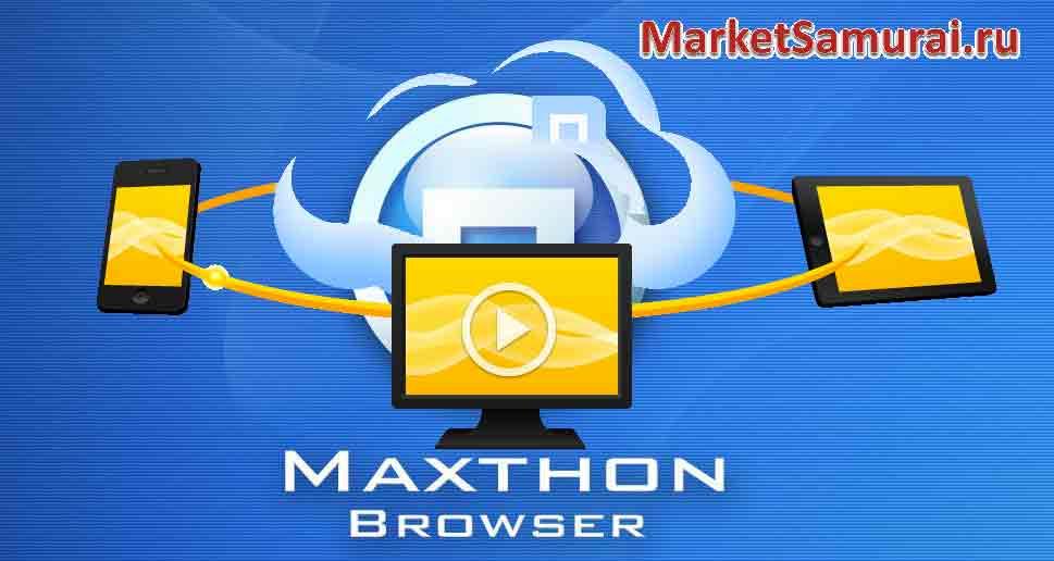 Облачный браузер Макстон