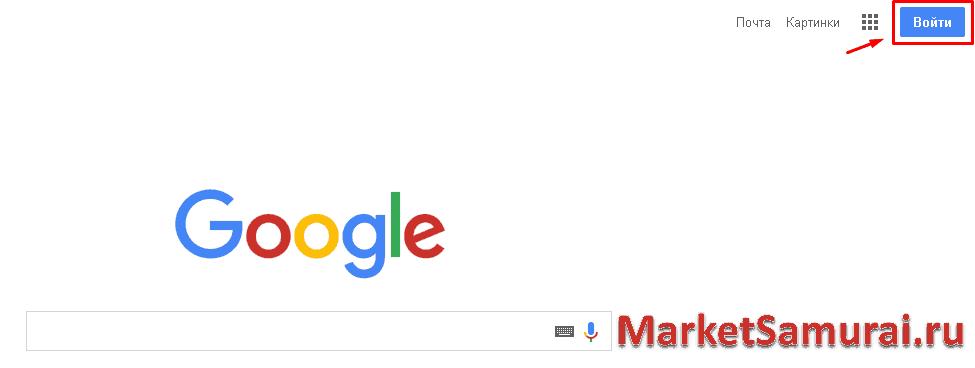 Кнопка входа в сервисы Google