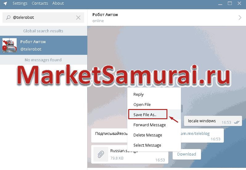 Показано контекстное меню для сохранения файла русификации мессенджера Телеграм