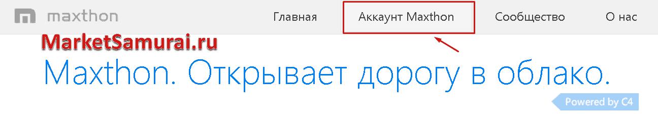 Кнопка «Аккаунт Maxthon»]
