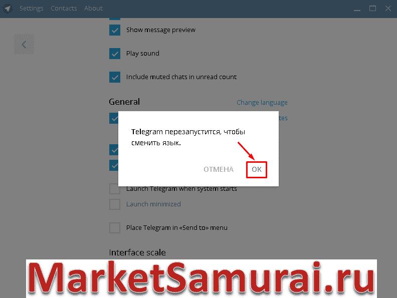 Показана кнопка ОК для перезапуске мессенджера
