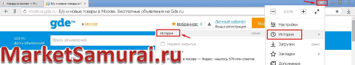 Вход в очистку через меню Яндекс браузера