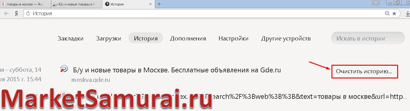 Кликаем «Очистить историю» в Яндекс браузере