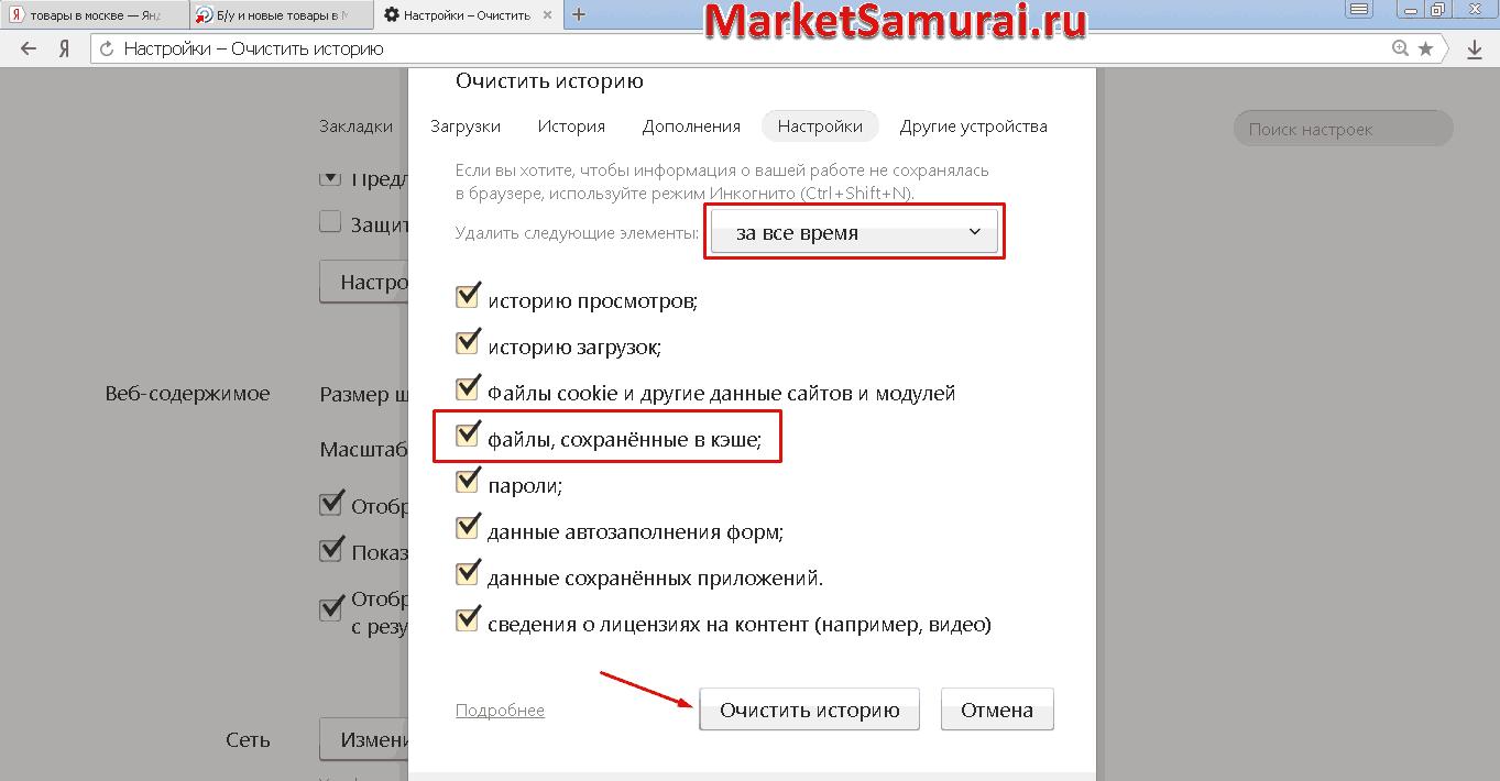 Параметры очистки Яндекс браузера