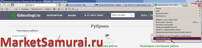 Входим в свойства браузера