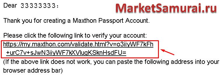 Ссылка для подтверждения электронного адреса