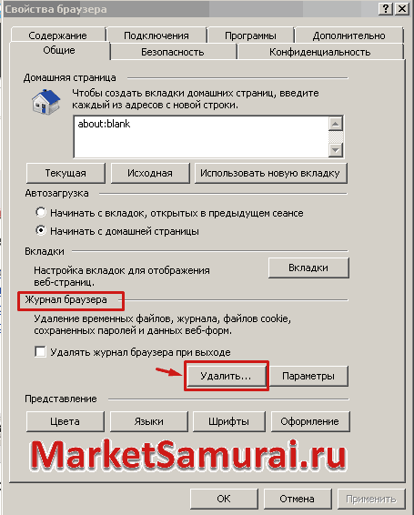 Находим журнал браузера Internet Explorer