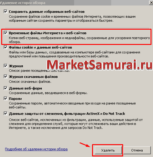 Выбор параметров очистки Internet Explorer