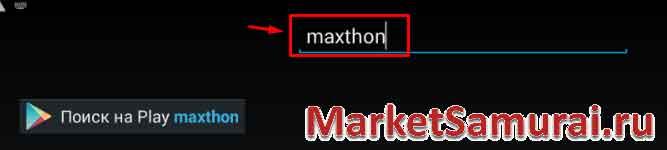 Ввод слова «Maxthon» в поле поиска Android