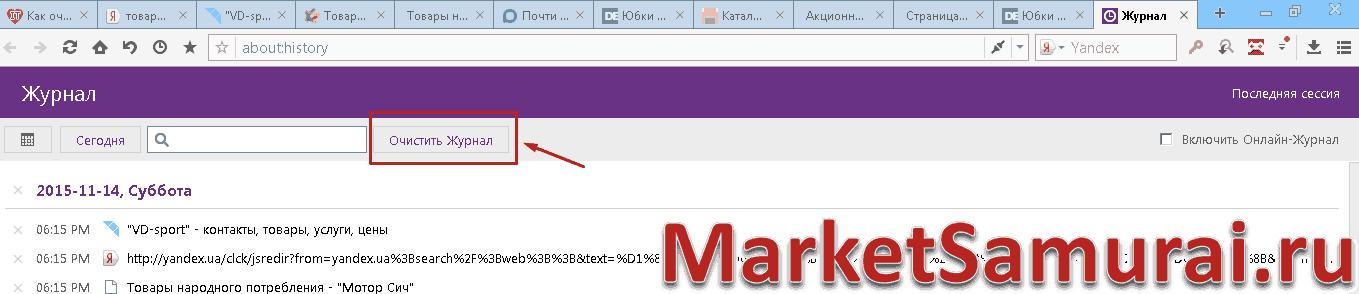 Кликаем «Очистить журнал» в Maxthon