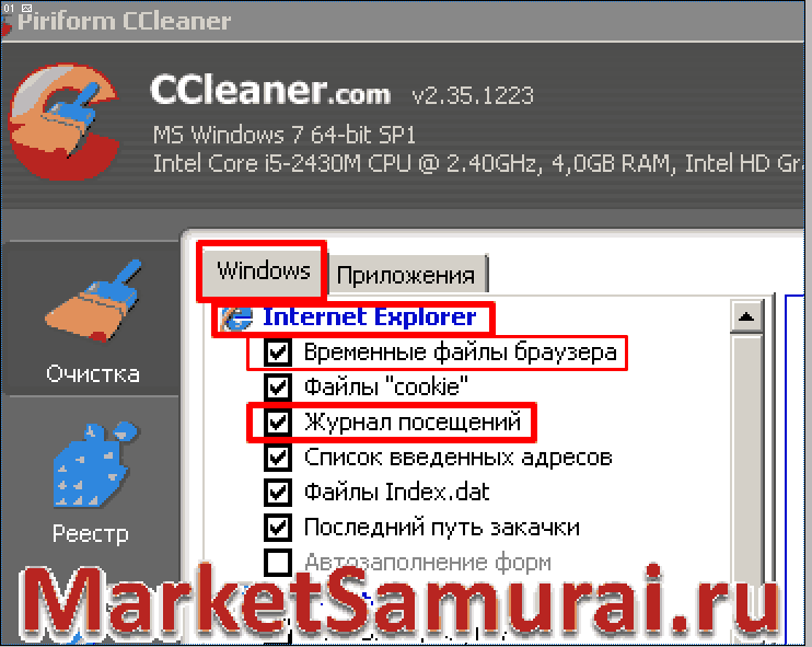 Параметры очистки Internet Explorer в программе CCleaner