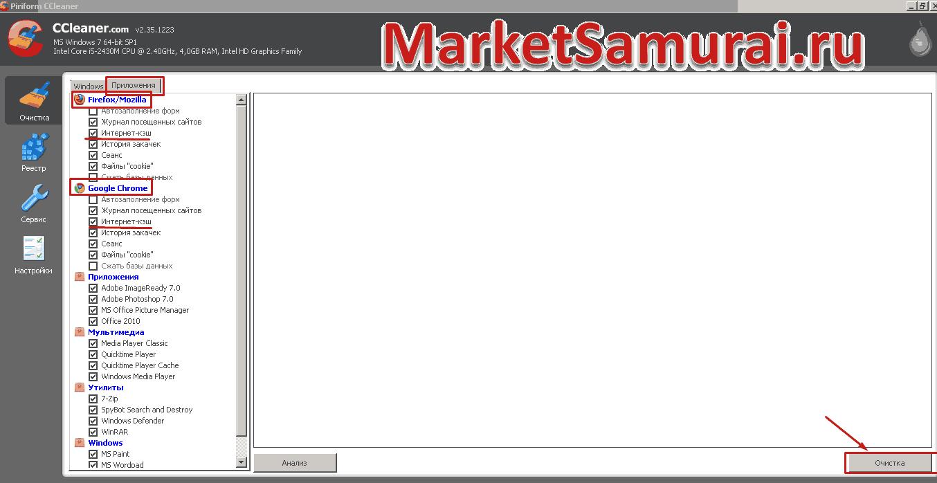 Параметры очистки браузеров в программе CCleaner