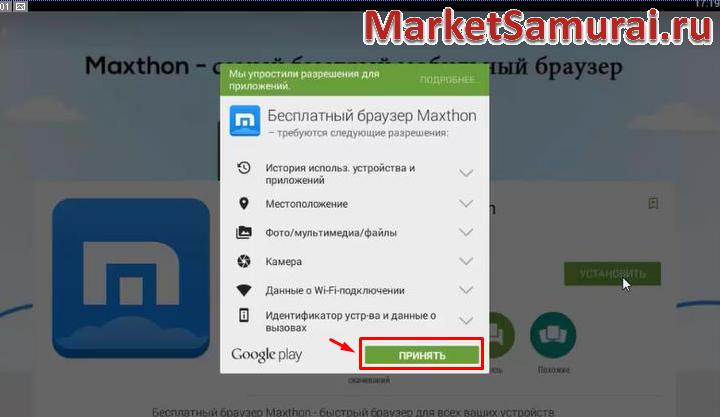 Кнопка «Принять» для разрешения использовать онлайн-инструменты браузеру