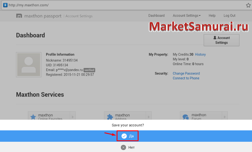 Кнопка «Да» для синхронизации аккаунтов в Adroid и ПК